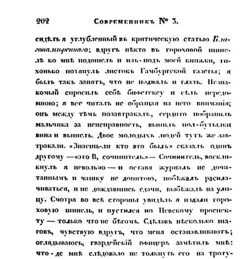 история села Горохина